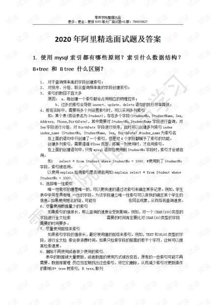 2020年阿里精选面试题及答案.pdf