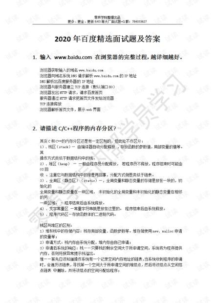 2020年百度精选面试题及答案.pdf
