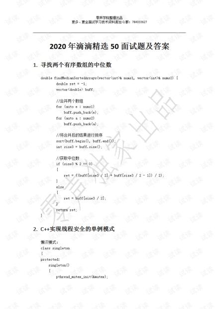 2020年滴滴精选50面试题及答案.pdf