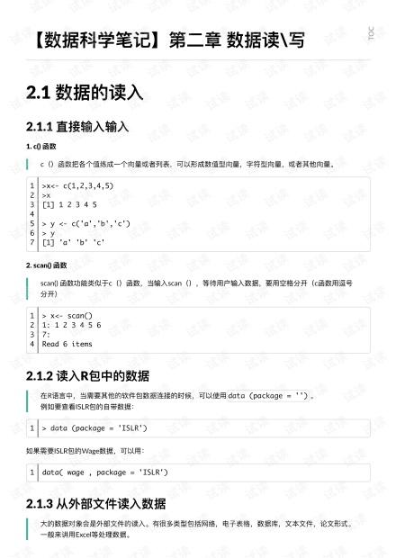 【数据科学笔记】第二章 数据读_写.pdf