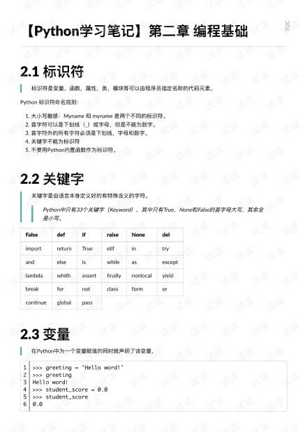 【Python学习笔记】第二章 编程基础.pdf