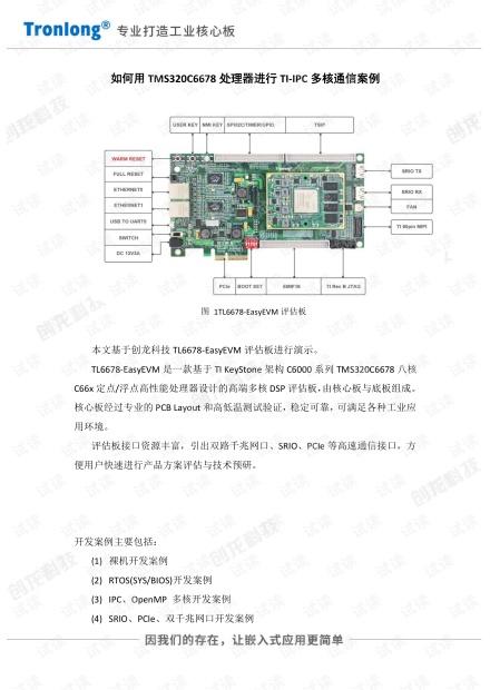 TMS320C6678高性能处理器如何进行TI-IPC多核通信案例.pdf