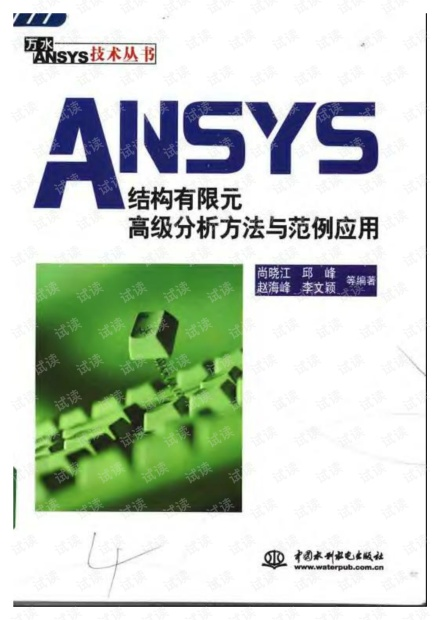 ansys结构有限元高级分析方法与实例分析