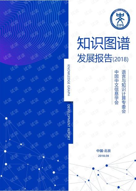 中文信息学会 知识图谱报告KGDevReport2018.pdf