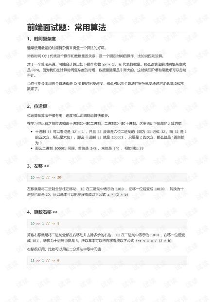 前端面试题:常用算法.pdf