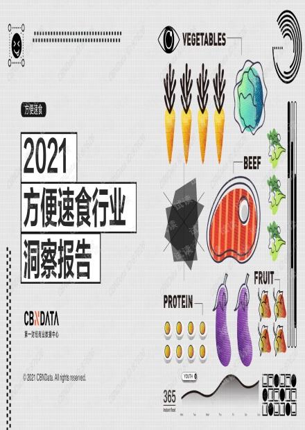 2021方便速食行业洞察报告.pdf