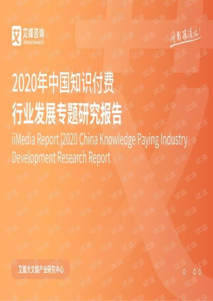 2020年中国知识付费行业发展专题研究报告.pdf