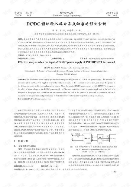 DC/DC模块输入端电压反加后的影响分析