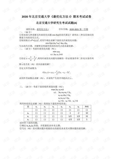 2020年北京交通大学《最优化方法I》期末考试试卷.pdf
