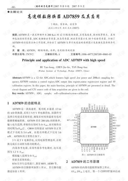 高速模数转换器AD7859及其应用