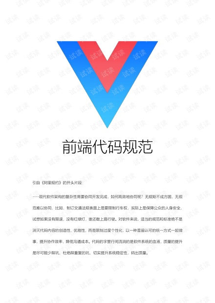 Vue开发规范.pdf