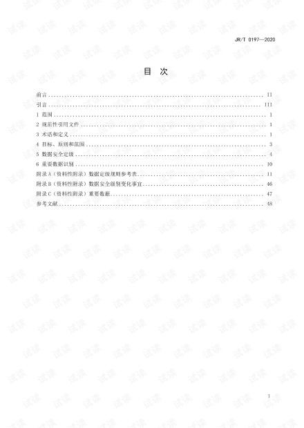 金融数据安全-数据安全分级指南JRT-0197-2020.pdf