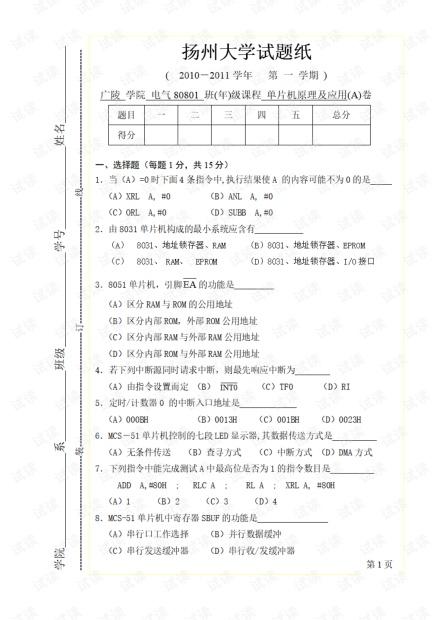 10年扬州大学广陵学院电气专业《单片机原理及应用》期末考试试卷(含答案).pdf