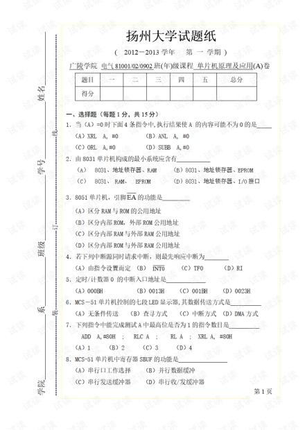 12年扬州大学广陵学院电气专业《单片机原理及应用》期末考试试卷(含答案).pdf
