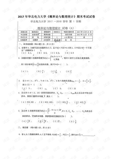 2017年华北电力大学《概率论与数理统计》期末考试试卷.pdf