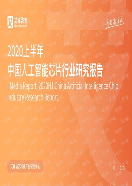 2020上半年中国人工智能芯片行业研究报告.pdf