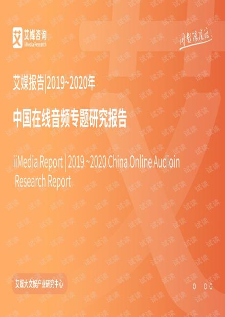 2019-2020年中国在线音频专题研究报告.pdf