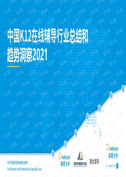 2021中国K12在线辅导行业总结和趋势洞察.pdf
