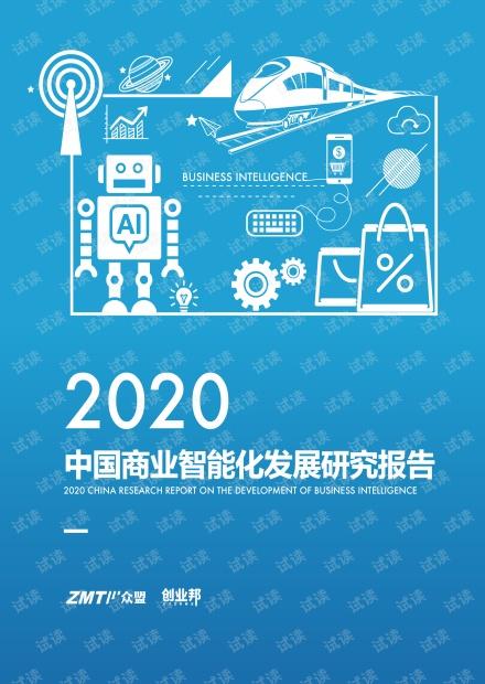 2020中国商业智能化发展研究报告.pdf