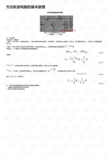升压斩波电路的基本原理