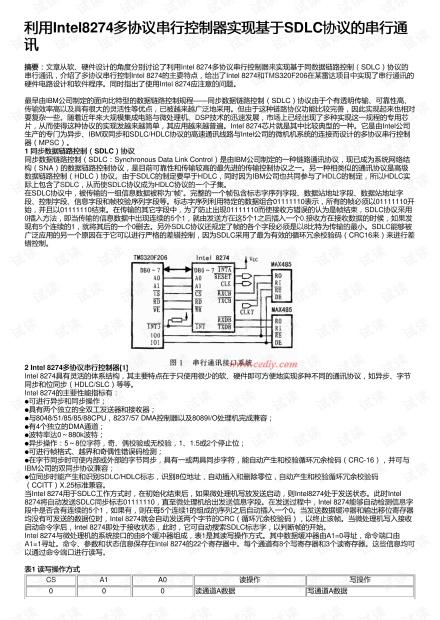 利用Intel8274多协议串行控制器实现基于SDLC协议的串行通讯