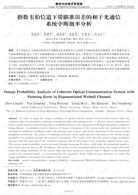 指数韦伯信道下带瞄准误差的相干光通信系统中断概率分析