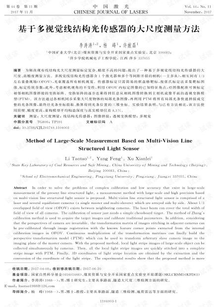 基于多视觉线结构光传感器的大尺度测量方法