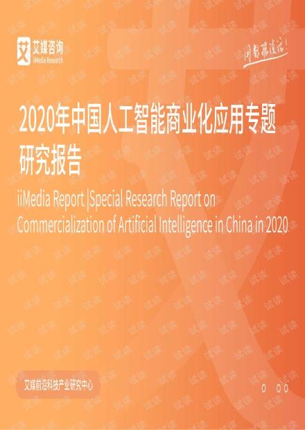 2020年中国人工智能商业化应用专题研究报告.pdf
