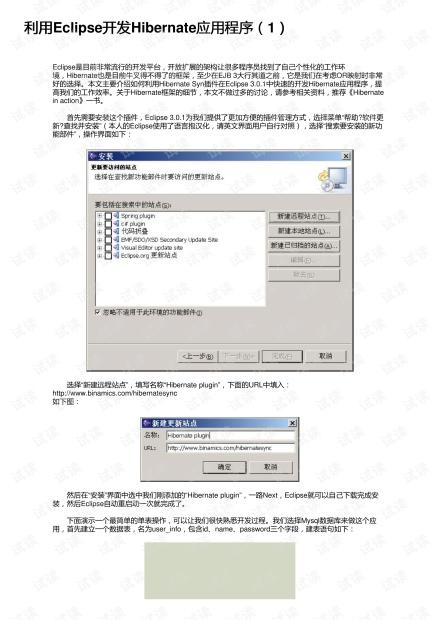 利用Eclipse开发Hibernate应用程序(1)