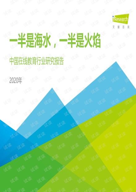 艾瑞咨询:2020年中国在线教育行业研究报告.pdf