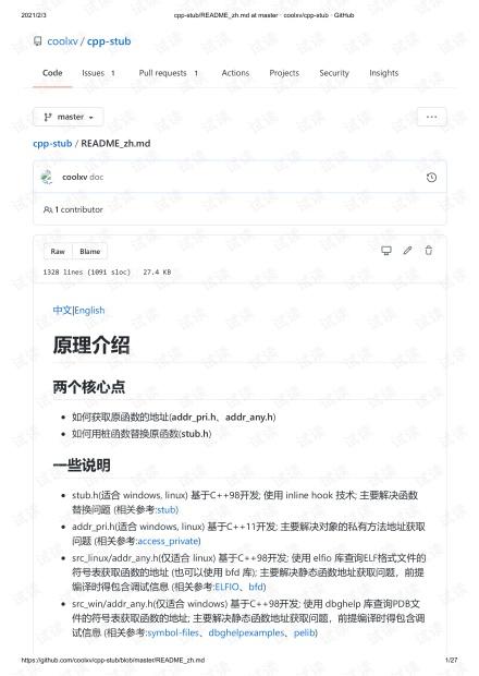 cpp-stub 中文使用手册