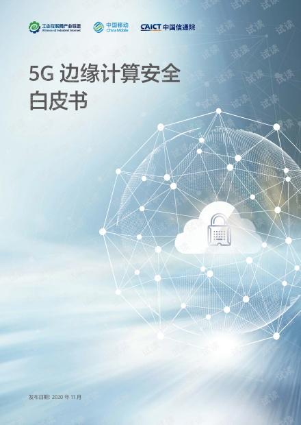 中国信通院-5G边缘计算安全白皮书.pdf