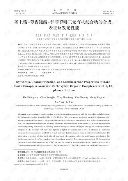 稀土铕-芳香羧酸-邻菲罗啉三元有机配合物的合成、表征及发光性能
