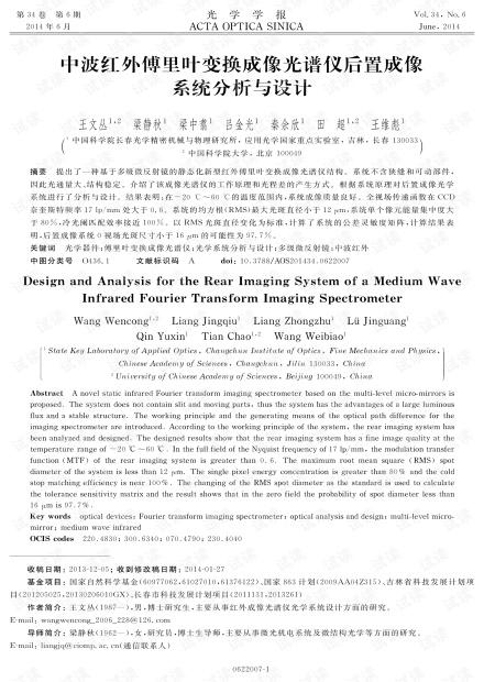 中波红外傅里叶变换成像光谱仪后置成像系统分析与设计
