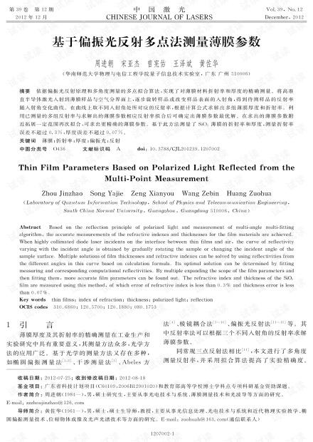 基于偏振光反射多点法测量薄膜参数
