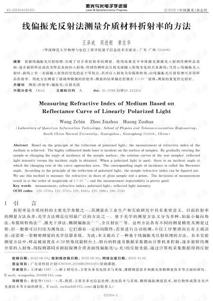 线偏振光反射法测量介质材料折射率的方法