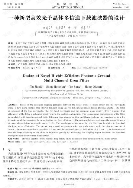 一种新型高效光子晶体多信道下载滤波器的设计