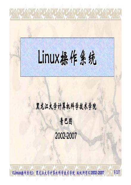 Linux操作系统.pdf