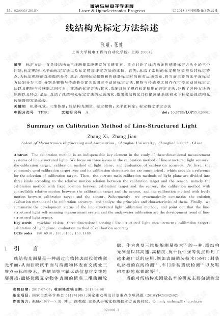 线结构光标定方法综述