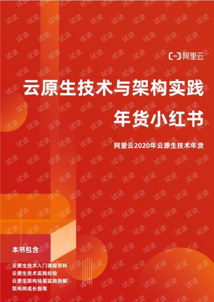 云原生技术架构与实践.pdf