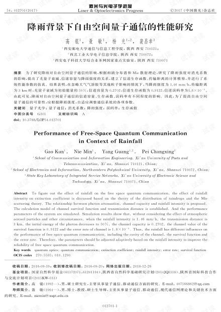 降雨背景下自由空间量子通信的性能研究