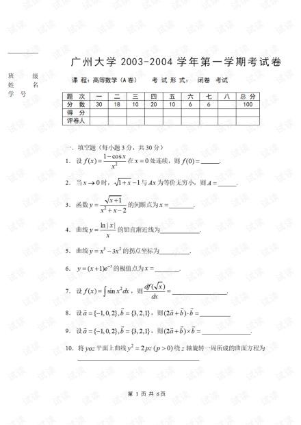 广州大学《高等数学II》03-16年历年期末考试试卷(含答案).pdf