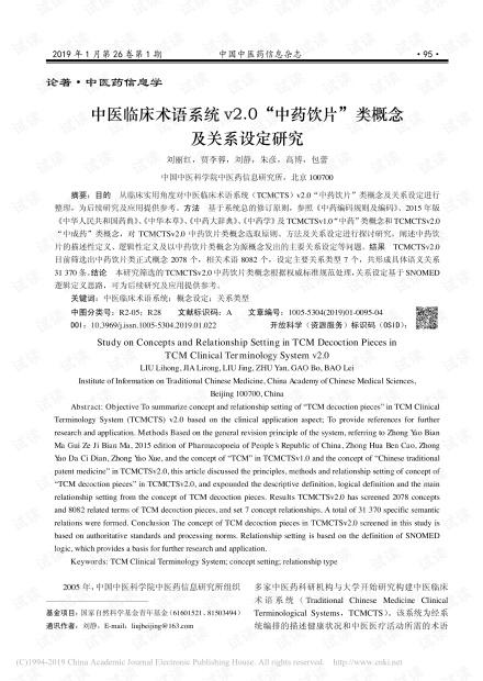 """中医临床术语系统v2.0""""中药饮片""""类概念及关系设定研究"""