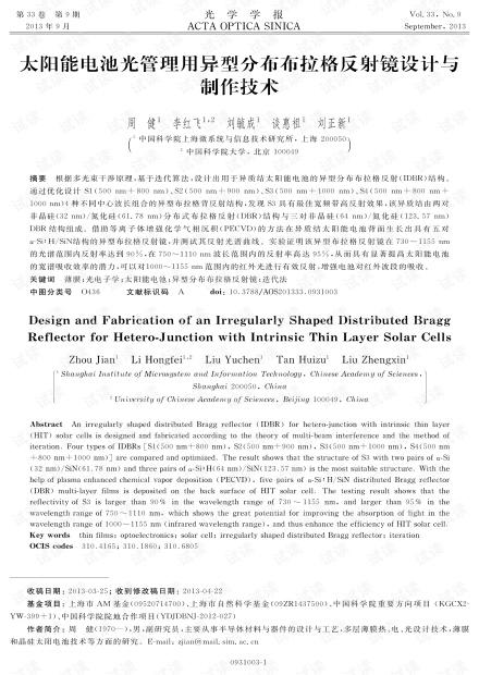 太阳能电池光管理用异型分布布拉格反射镜设计与制作技术
