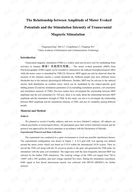 The Relationship between Amplitude of Motor Evoked Potentials and the Stimulation Intensity of Transcranial Magnetic Stimulation
