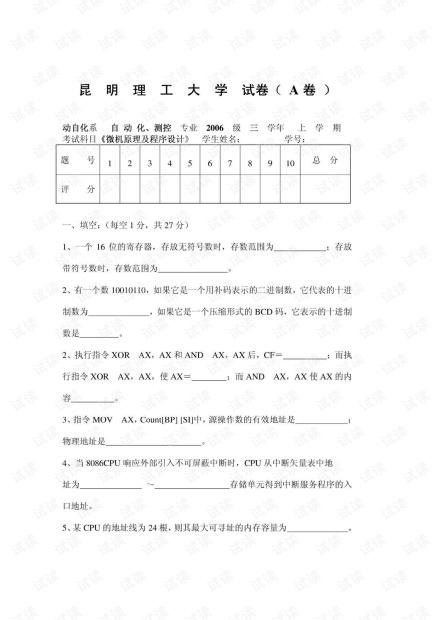 昆明理工大学《微机原理与接口技术》期末考试试卷(含答案).pdf