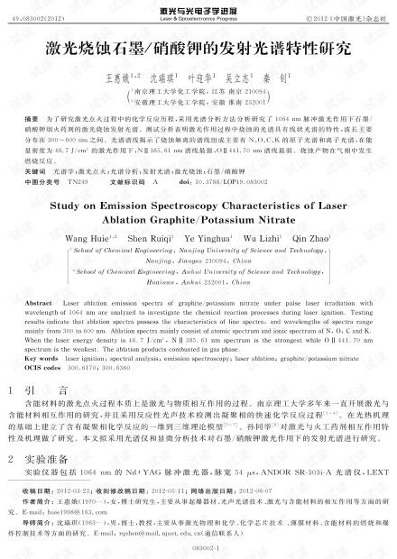 激光烧蚀石墨/硝酸钾的发射光谱特性研究