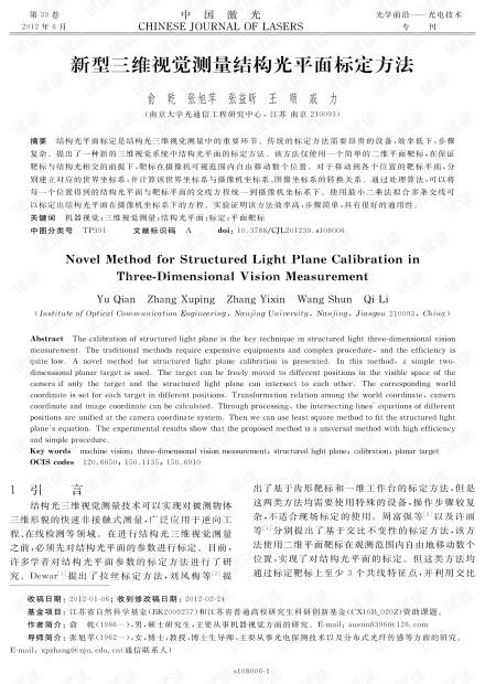 新型三维视觉测量结构光平面标定方法