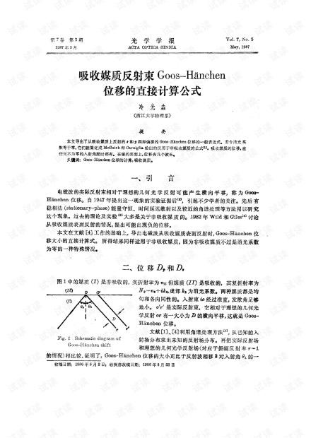 吸收媒质反射束Goos-Hnchen位移的直接计算公式