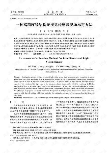 一种高精度线结构光视觉传感器现场标定方法